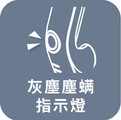 產品介紹ICON-02.jpg