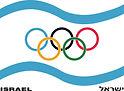 Israeli Olympic committee.jpg