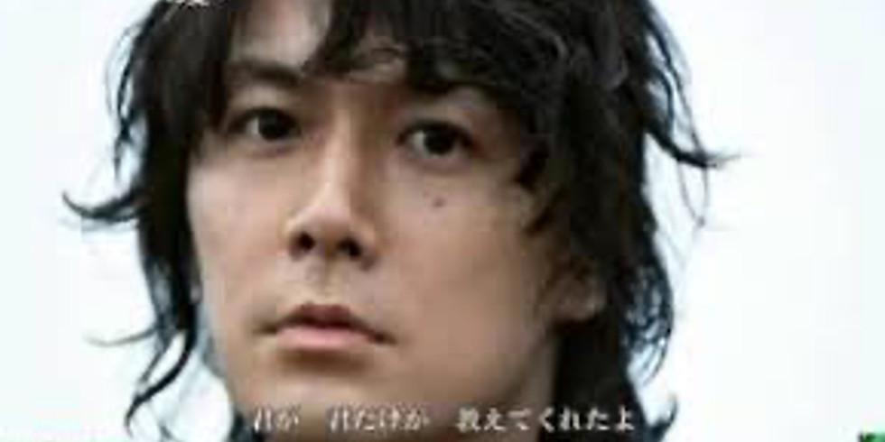 JICAA日本語歌の学習・交流会 4月10日 福山雅治 「虹 (Full ver.)」