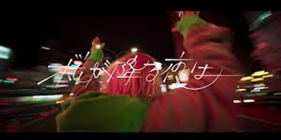 JICAA日本語歌の学習・交流会 4月3日 あいみょん「桜が降る夜は」