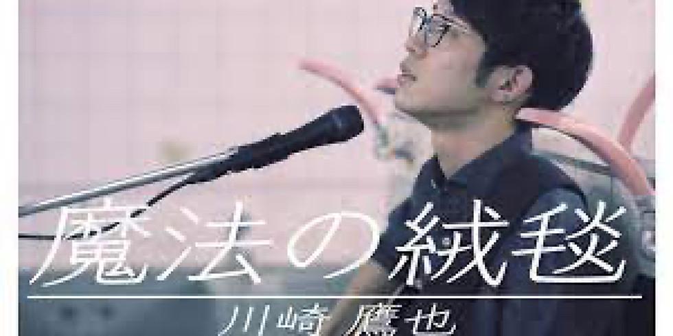 JICAA日本語歌の学習会 6月5日 川崎鷹也-【魔法の絨毯】