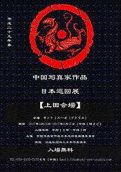 第二届【巡回展】.jpg