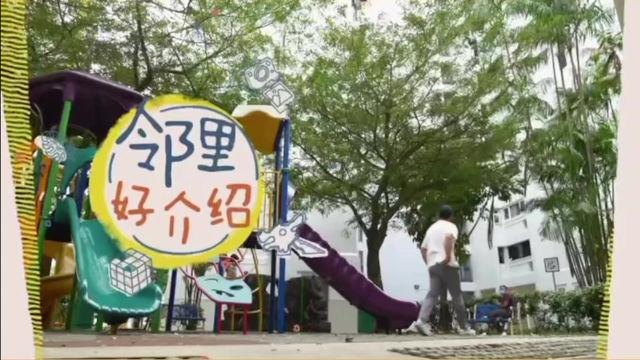 "Catch ""Us"" on local program ""邻里来爆料"" by WaWa Pictures"