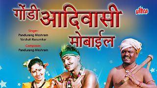Adivasi Rajni