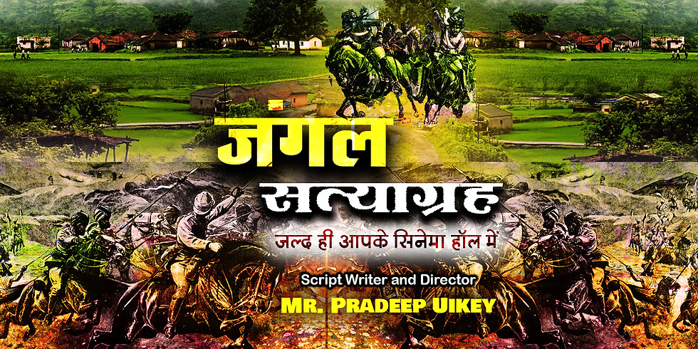 Online Audition for Jungle Satyagraha Movie