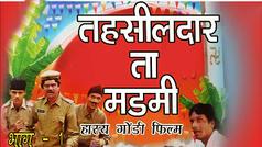 Tehsildar Ta Marmi Part 1