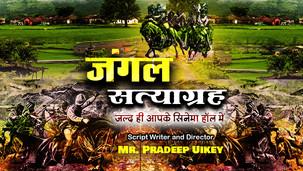 Jungle Satyagrah Promo