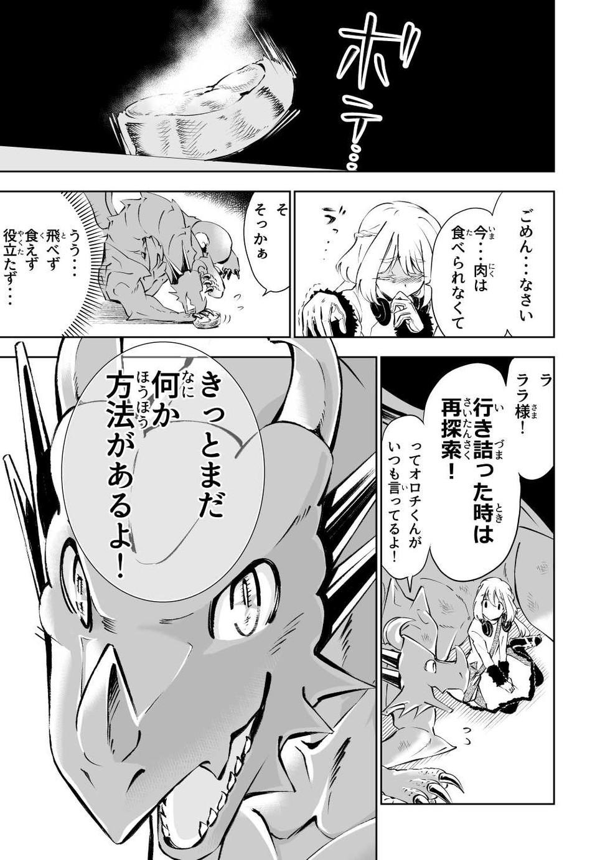 インターン召喚獣_038.jpg