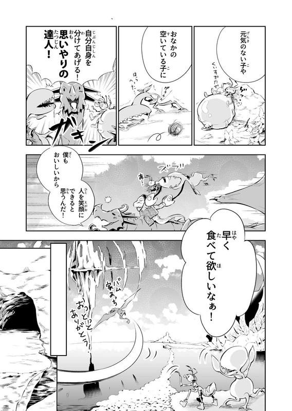インターン召喚獣_006.jpg