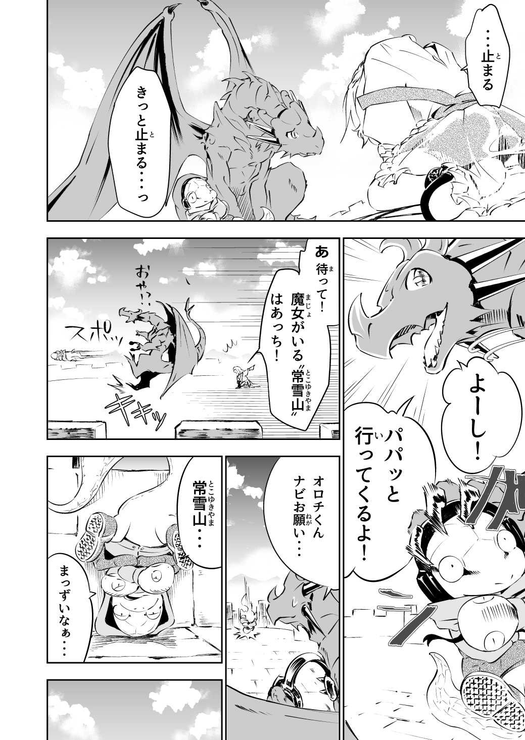 インターン召喚獣_013.jpg