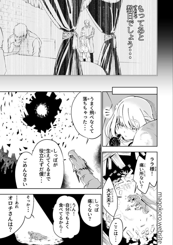 インターン召喚獣_036.jpg