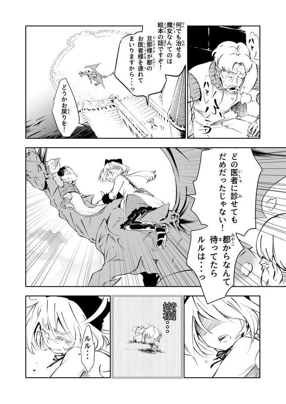 インターン召喚獣_015.jpg