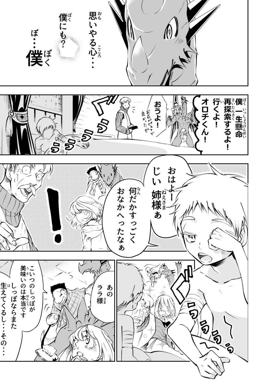 インターン召喚獣_052.jpg