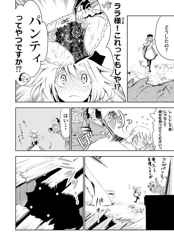インターン召喚獣_027.jpg