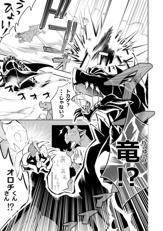 インターン召喚獣_040.jpg