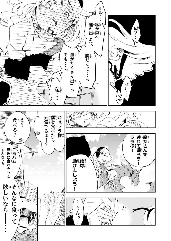 インターン召喚獣_018.jpg