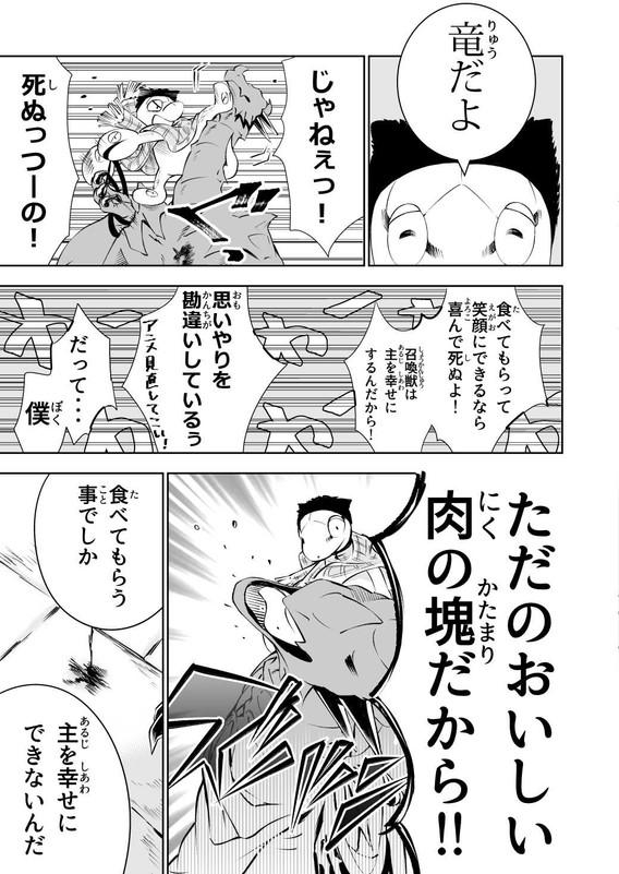 インターン召喚獣_050.jpg
