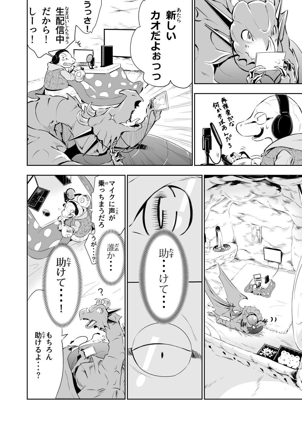 インターン召喚獣_007.jpg