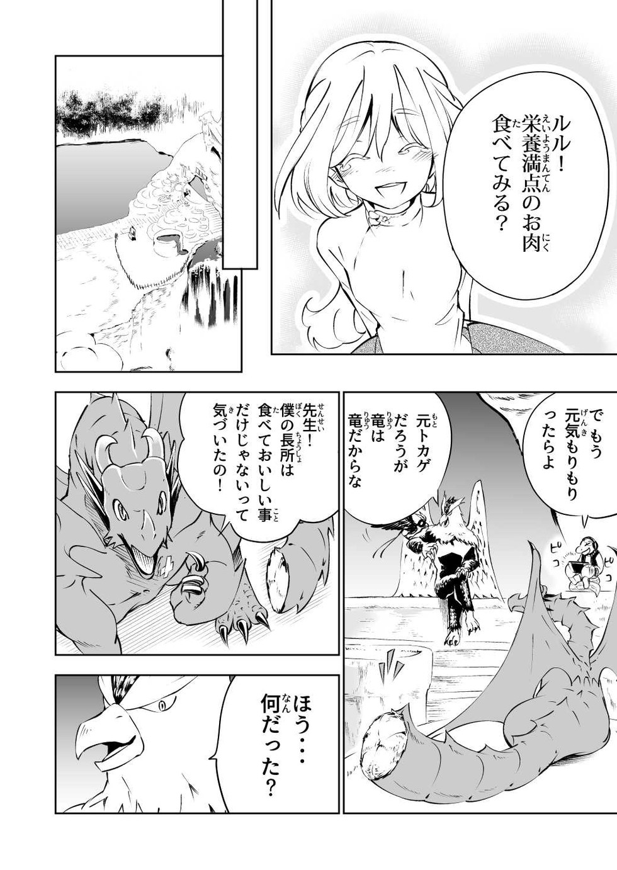 インターン召喚獣_053.jpg