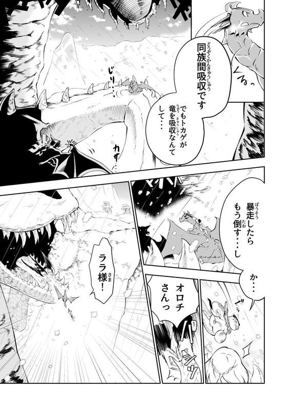 インターン召喚獣_042.jpg