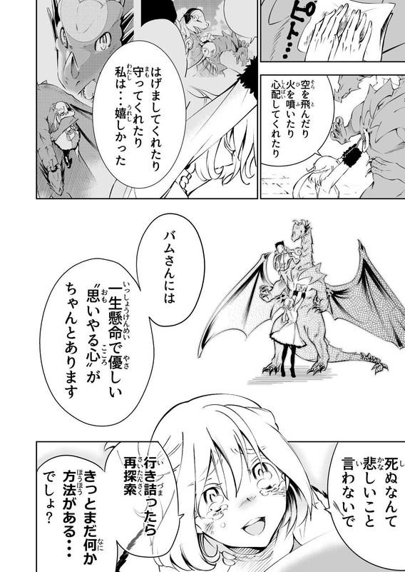 インターン召喚獣_051.jpg