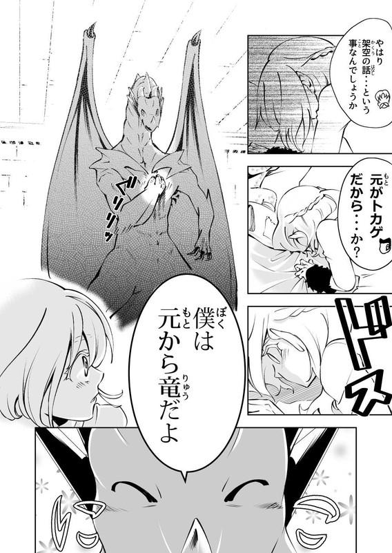 インターン召喚獣_049.jpg