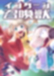 表紙_インターン召喚獣_01.jpg