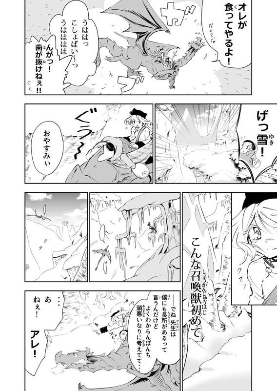 インターン召喚獣_019.jpg