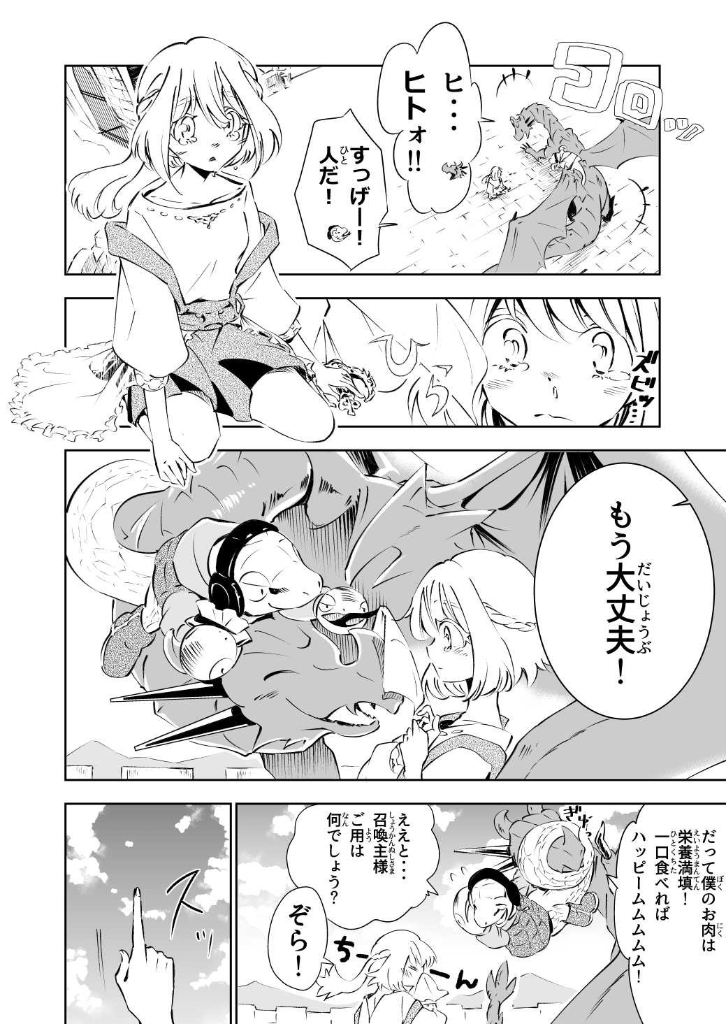 インターン召喚獣_011.jpg