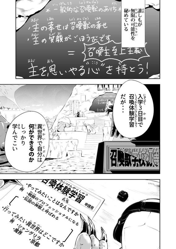 インターン召喚獣_002.jpg