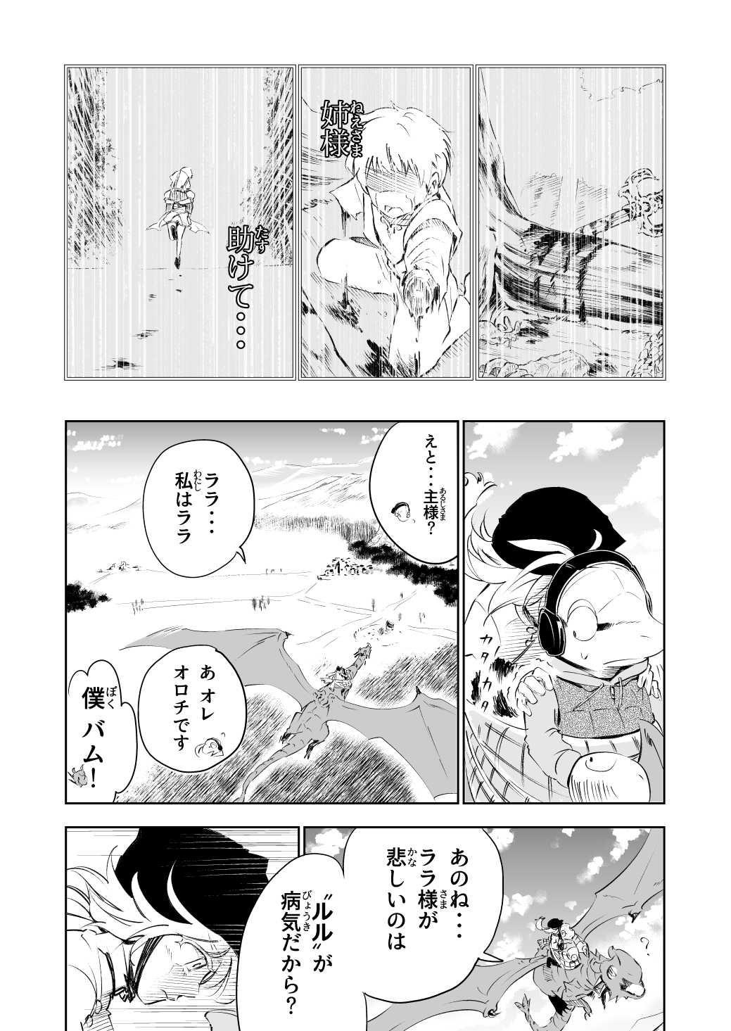 インターン召喚獣_017.jpg