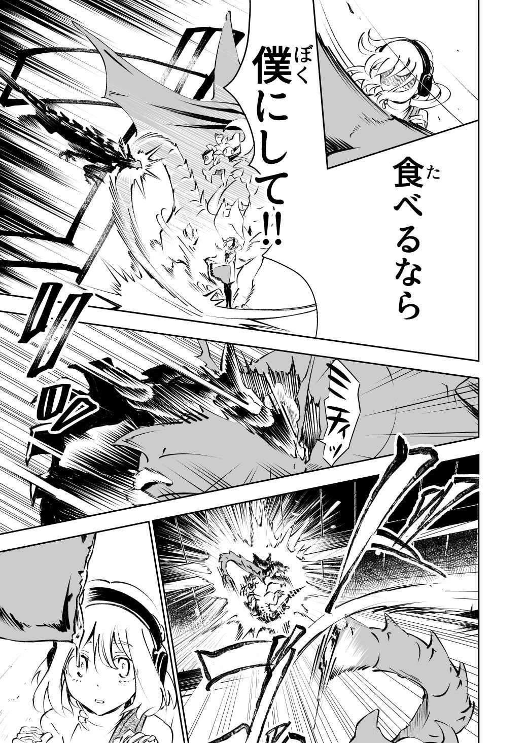 インターン召喚獣_030.jpg