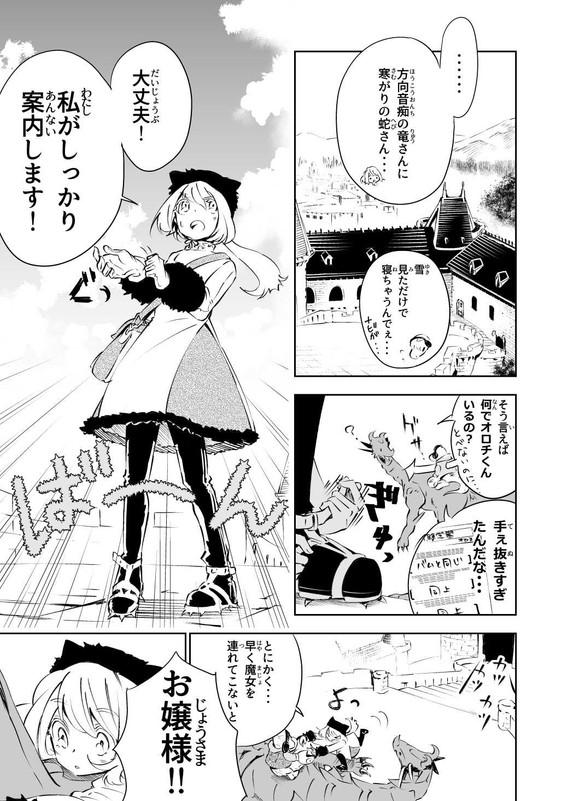 インターン召喚獣_014.jpg