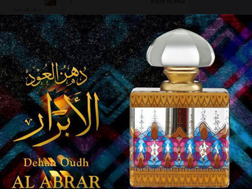 Dehn Oudh Abrar 3 ml By Al Surrati Perfumes