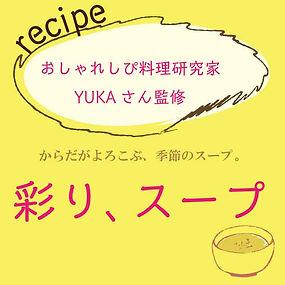 irodori_soup_banner.jpg
