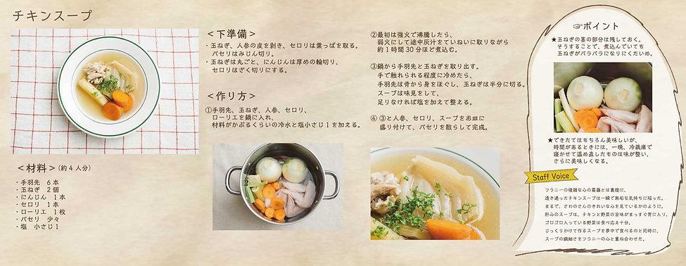 chickensoup_recipe.jpg
