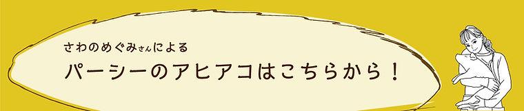 bouken_banner_sawano.jpg