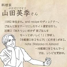 hidesue-san_prf-2nd.jpg