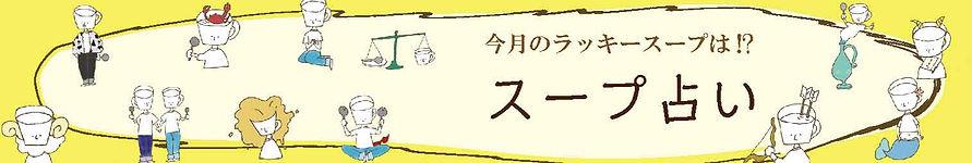 uranai_banner.jpg