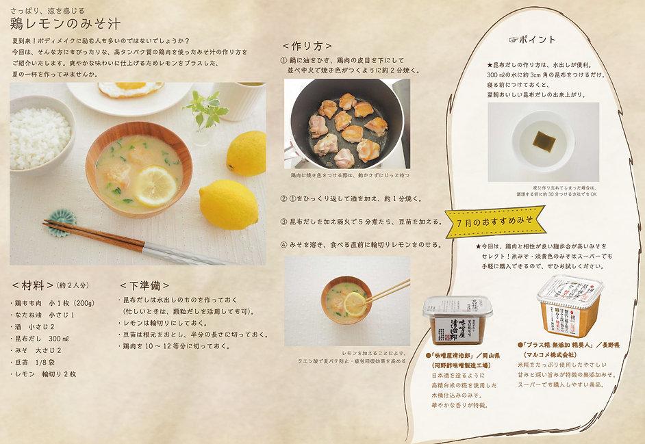 ichijiru_0707.jpg