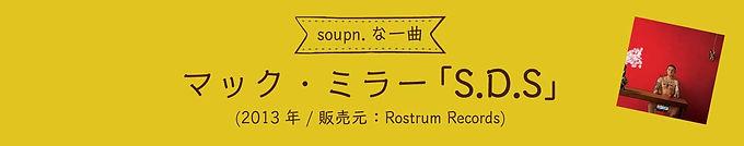 SDS_banner1_0120up.jpg