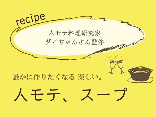 [人モテ、スープ]