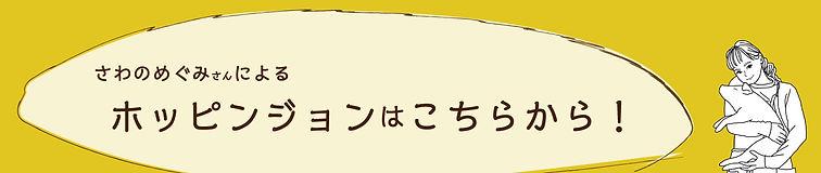 0721up_ohanashi_banner2_0709.jpg