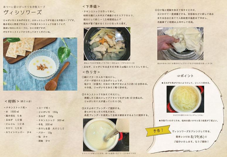 yayoi0808_recipe.jpg