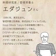 edajun_prf.jpg
