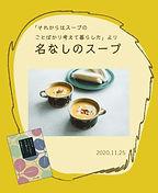 ohanashi1125_banner.jpg
