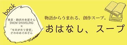 ohanashi_banner.jpg