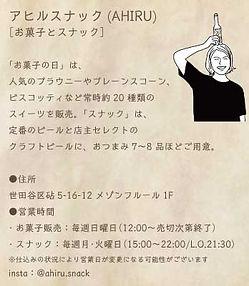 ahiru_shoukai.jpg