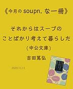 ohanashi1111_banner.jpg