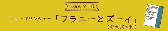 soupn.な一冊.jpg
